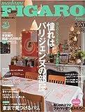 madame FIGARO japon ( フィガロ ジャポン ) 2010年 3/20号 [雑誌] 画像