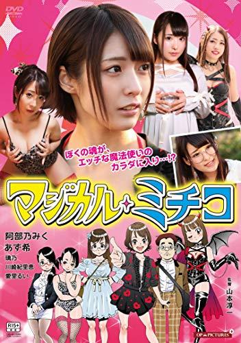 マジカル・ミチコ [DVD]