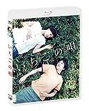 いちごの唄 Blu-ray[Blu-ray/ブルーレイ]