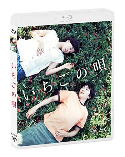 【Amazon.co.jp限定】『いちごの唄』[Blu-ray](オリジナルエコバッグ(非売品・劇場グッズ)付き)