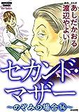 セカンド・マザー(分冊版) 【のぞみの場合14】 (ストーリーな女たち)