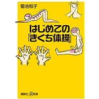 はじめての「きくち体操」 (講談社+α新書)