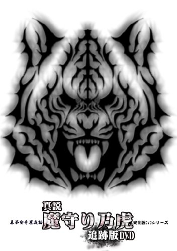 真不安奇異夜話 完全版DVD4 真説「魔守りの虎」追跡版