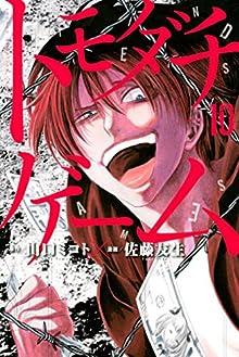 トモダチゲーム 第01-10巻 [Tomodachi Game vol 01-10]