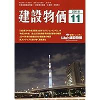 月刊建設物価 2016年 11 月号 [雑誌]