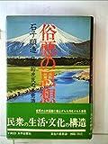 俗悪の思想―日本的庶民の美意識 (1971年)