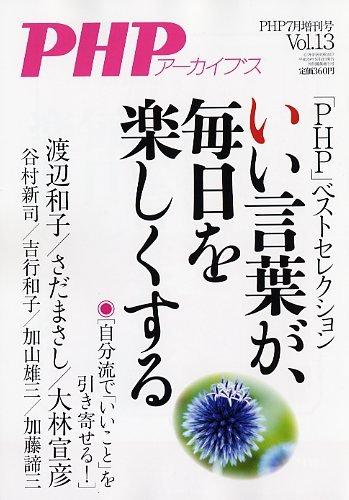 PHPアーカイブス(13) 2017年 07 月号 [雑誌]: PHP 増刊