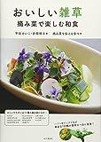おいしい雑草 摘み菜で楽しむ和食 画像