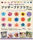 生花から手作りできるプリザーブドフラワー (レディブティックシリーズno.3546)