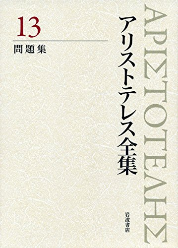 問題集 (新版 アリストテレス全集 第13巻)の詳細を見る