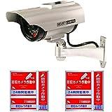 YouKenn 防犯用ダミーカメラ ソーラーパネル搭載 セキュリティステッカー付 20cmケーブル