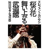 桜の花舞い上がる武道館 [Blu-ray]