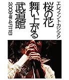 桜の花舞い上がる武道館[Blu-ray/ブルーレイ]