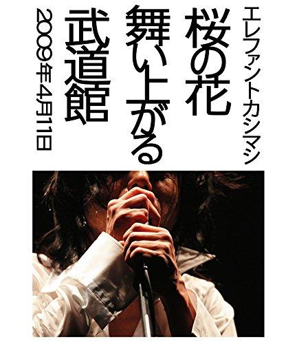 [画像:桜の花舞い上がる武道館 [Blu-ray]]