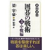 囲碁の戦術 3 (中盤編) (碁楽選書)