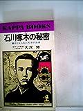 石川啄木の秘密―書きかえられた天才の生涯 (1977年) (カッパ・ブックス)