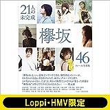 欅坂46 1st寫真集 「21人の未完成」 Loppi?hmv限定版