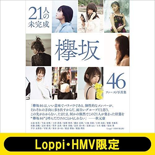 欅坂46 1st写真集 「21人の未完成」 Loppi・hm...