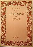 マリヤンヌの生涯〈第3〉 (1958年) (岩波文庫)