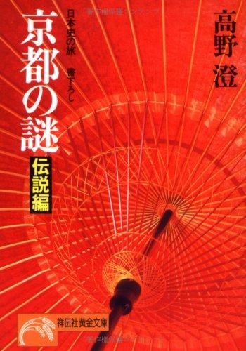 京都の謎〈伝説編〉 (ノン・ポシェット―日本史の旅)の詳細を見る