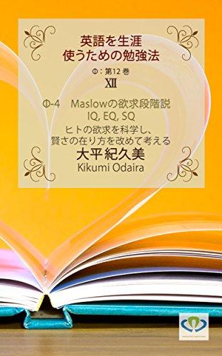 Φ-4  Maslowの欲求段階説 IQ, EQ, SQ: ヒトの欲求を科学し、賢さの在り方を改めて考える 英語を生涯使うための勉強法