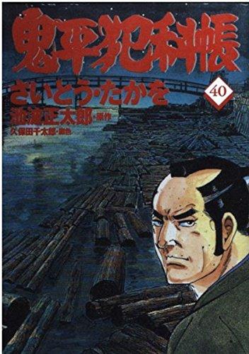 コミック 鬼平犯科帳 (40) (文春時代コミックス)