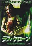 デス・クローン[DVD]