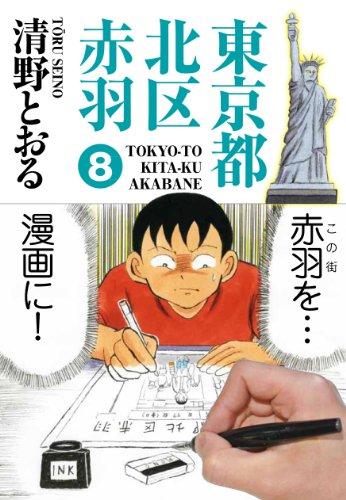 東京都北区赤羽 8 (GAコミックススペシャル)の詳細を見る
