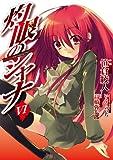 灼眼のシャナ(6)<灼眼のシャナ>(電撃コミックス)