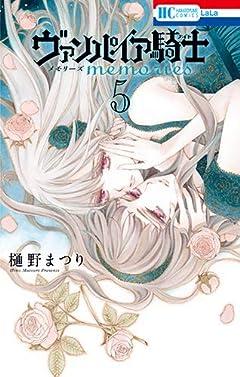 ヴァンパイア騎士 memories 5 (花とゆめコミックス)