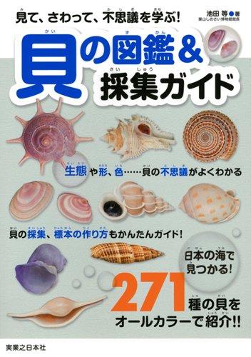見て、さわって、不思議を学ぶ! 貝の図鑑&採集ガイドの詳細を見る