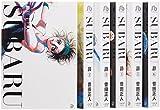 SUBARU昴 文庫版 コミック 全6巻完結セット (小学館文庫)