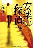 安楽探偵 (光文社文庫)