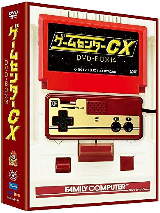 グレートオーク行政要求ゲームセンターCX DVD-BOX14