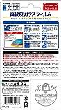 PSVita (PCH-2000) 用ガラスフィルム『高硬度 (9H) ガラスフィルム ブルーライトカット』 画像