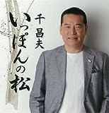 いっぽんの松♪千昌夫のCDジャケット