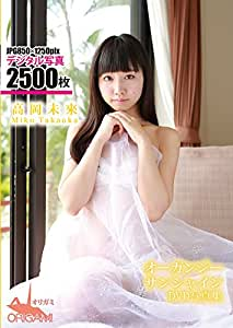 高岡未來 オーガンジーサンシャイン DVD写真集
