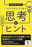 サンマーク出版 山名宏和 (文庫)放送作家が教えるアイデアがすくすく育つ思考のヒント (サンマーク文庫)の画像