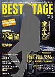BEST STAGE(ベストステージ)2015年 12 月号 [雑誌]の画像