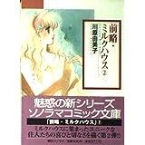 前略・ミルクハウス (2) (ソノラマコミック文庫)