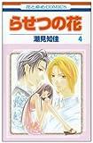 らせつの花 第4巻 (花とゆめCOMICS)