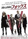Mr.&Mrs.フォックス [DVD]