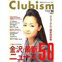 Clubism (クラビズム) 2007年 10月号 [雑誌]