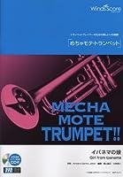 [ピアノ伴奏・デモ演奏 CD付] イパネマの娘(トランペットソロ WMP-13-011)
