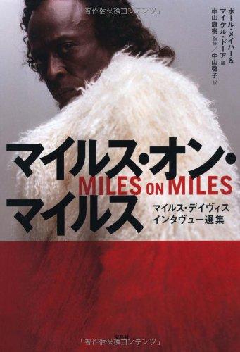マイルス・オン・マイルス~マイルス・デイヴィス インタヴュー選集