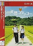 天然コケッコー[DVD]