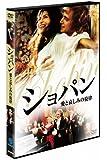 ショパン 愛と哀しみの旋律 [DVD]