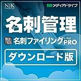 やさしく名刺ファイリング PRO v.15.0 ダウンロード 1ライセンス|ダウンロード版