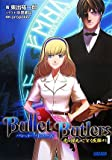 Bullet Butlers / 東出 祐一郎 のシリーズ情報を見る