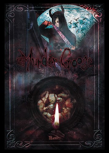 Murder Goose〜マザーグース殺人事件 (TH ART Series)の詳細を見る